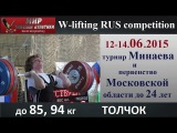 12-14.06.2015(M,J-85,94.C+Jerk) Minaev tournament. Moscow Region to 24