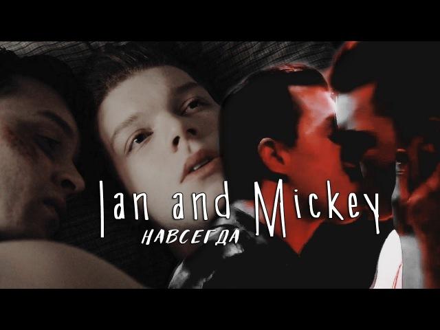 Ian and Mickey || Навсегда || Йен и Микки