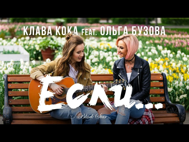 Клава Кока feat. Ольга Бузова - Если...