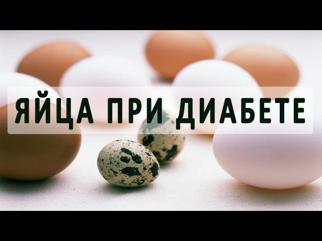 Куриные и перепелиные яйца при сахарном диабете Можно ли диабетикам яйца