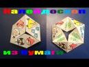 Калейдоскоп из бумаги - Флексор! Поделки для детей!