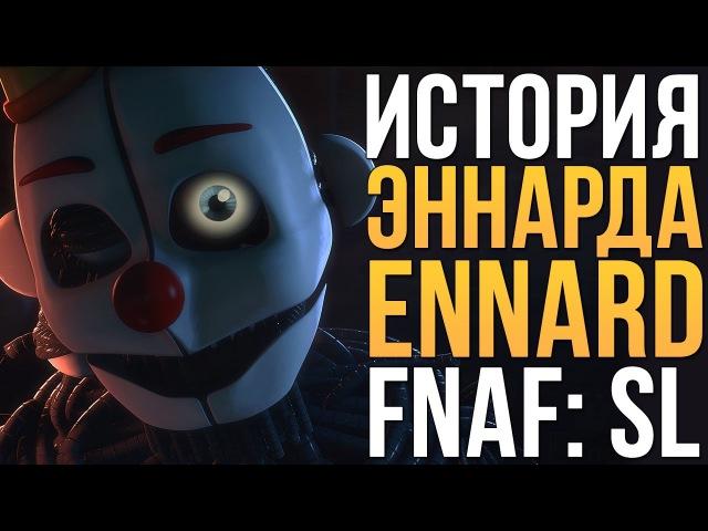 ИСТОРИЯ ЭННАРДА (ENNARD) - FNAF: SISTER LOCATION