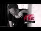 ANTONIS REMOS - ANAPANTITA OFFICIAL Audio Release HD NEW (+LYRICS)