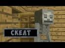 Minecraft Школа Мобов - Учитель Хиробрин Все серии подряд (Майнкрафт Сериал)
