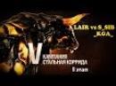 Стальная коррида - 2 этап V кампания WOT. LAIR. #второйдень
