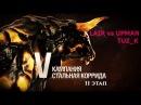 Стальная коррида - 2 этап V кампания WOT. LAIR. #третийдень