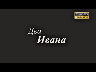 Два Ивана (Мелодрама)