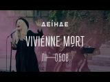 Vivienne Mort Любов ДЕНДЕ #4