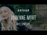 Vivienne Mort Мудра сова ДЕНДЕ #4
