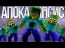 ЗОМБИ АПОКАЛИПСИС - Рэп Майнкрафт / ZOMBIE APOCALYPSE Minecraft The Weekend Parody Song