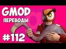 Garry's Mod Смешные моменты (перевод) 112 - Фламинго и очки (Gmod Prop Hunt)