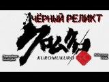 субтитры  12 Чёрный реликт  Kuromukuro  12 серия русские субтитры  SR