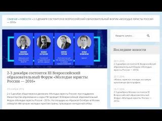 Форум «Молодые юристы России — 2016», 2 декабря