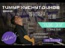 Церковь Большого Города солист группы Фимиам Тимур Хуснутдинов