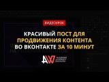 Как создать красивый пост во ВКонтакте за 10 минут?