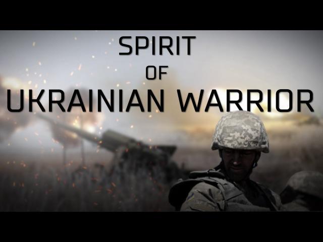 Spirit of Ukrainian Warrior / Дух Українського Воїна