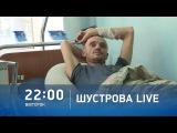 Анонс програми ШУСТРОВА LIVE у ввторок 24 счня о 2200