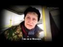 Наталья Морская пехота в маршрутке (оригинал) HD
