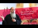 Как и чем лечил Кашпировский? (прот. Владимир Головин)