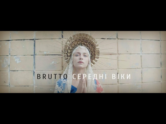 "BRUTTO - Середні віки (""The Dark Ages"") [Official Music Video]"