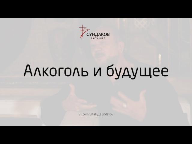 Алкоголь и будущее - Виталий Сундаков