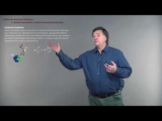 Лекция 2.4 | Законы Ньютона и небесная механика Кеплера | Александр Чирцов | Лектор...