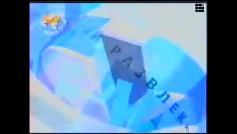 Заставка конца эфира (СТС, 2002-2003)
