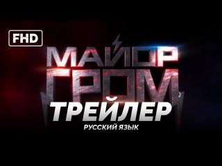 RUS | Трейлер: «Майор Гром» / Русский кино-комикс, 2018