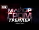 RUS | Трейлер: «Майор Гром»  Русский кино-комикс, 2018