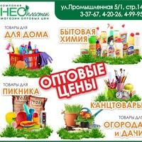 Магазин Неопластик г.Чайковский