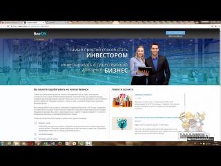 Регистрация и обзор проекта BeeON от сетевиков со стажем