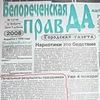 Белореченская правда