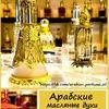 Арабские масляные духи | Миски | Аттар