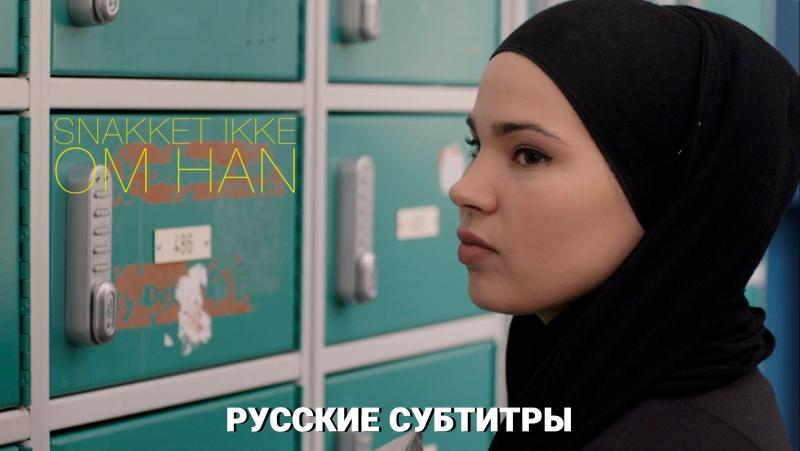 SKAM / СТЫД | 3 СЕРИЯ 4 СЕЗОНА 4 ЧАСТЬ (РУССКИЕ СУБТИТРЫ)