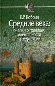 Кобрин К.Р. Средние века: очерки о границах, идентичности и рефлексии