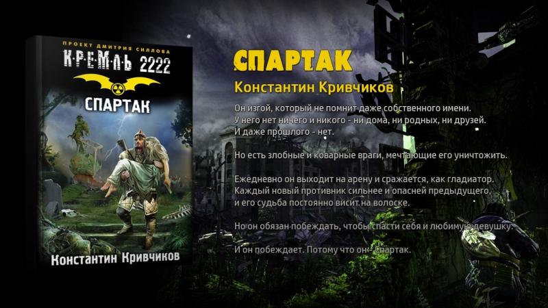Кремль 2222 Спартак Константин Кривчиков