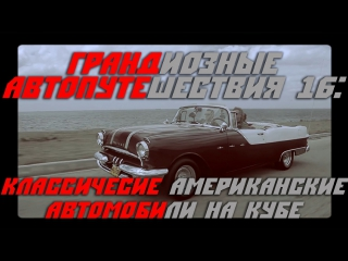 Epic Drives Episode 16 - Coches de Cuba! Classic American Cars in Cuba [BMIRussian]