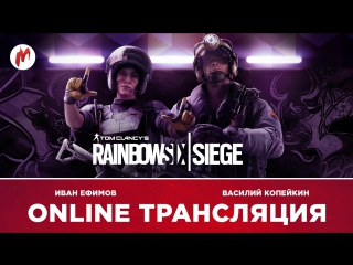Rainbow Six: Siege | Operation Velvet Shell