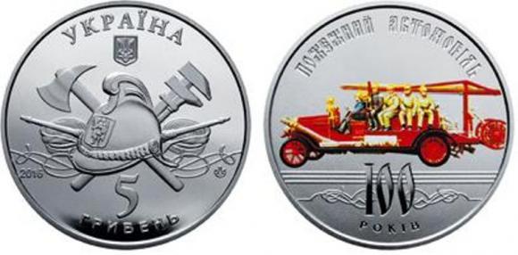 НБУ випустив пам'ятну монету, присвячену пожежному автомобілю