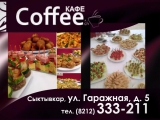 KAFE_KOFE_2_0117_5S (1) нов