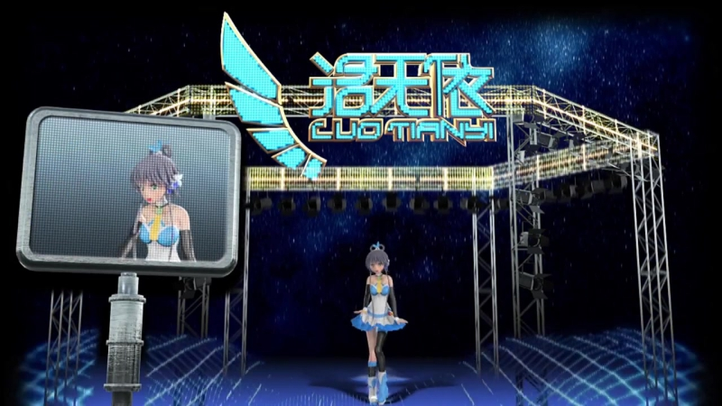 Luo Tianyi Hologram show