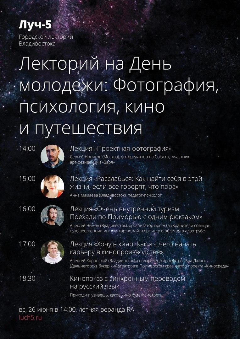Афиша Владивосток «ЛУЧ-5» на День молодежи 2016