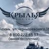 """Хостел """"Крылья"""" Казань"""