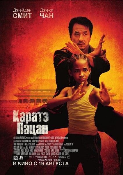 Каратэ-пацaн (2010)