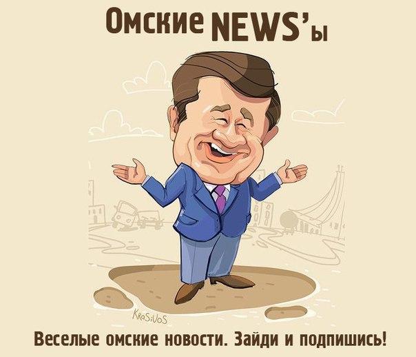 Не пропусти самые интересные новости Омска. Читай Омские NEWS'ы...
