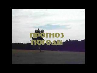 Прогноз погоды СССР/Российской Империи на 2020г