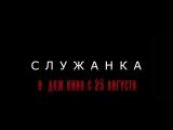 Служанка ДКЖкино-HD 720p