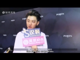 [РУСС. САБ] 160618 Z.TAO interview with Ifeng Fashion @ Milan Mens Fashion Week PORTS show