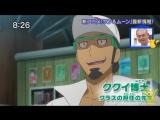 Anime Pokémon Sun and Moon Trailer 1016