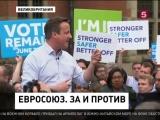 В Великобритании начался референдум о выходе из Евросоюза